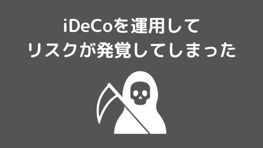 iDeCoを運用してリスクが発覚してしまった