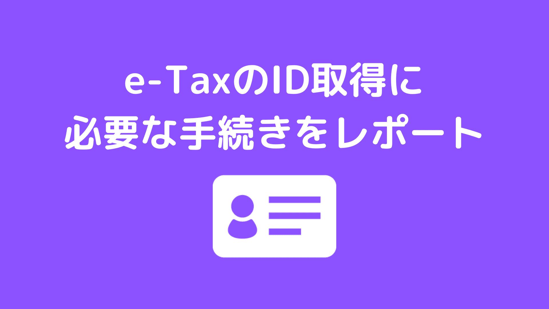 e-TaxのID取得に必要な手続きをレポート