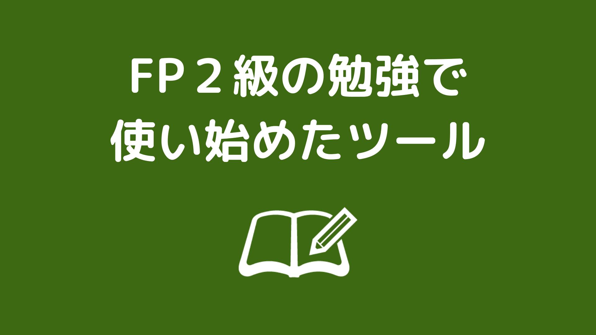FP2級の勉強で使い始めたツール