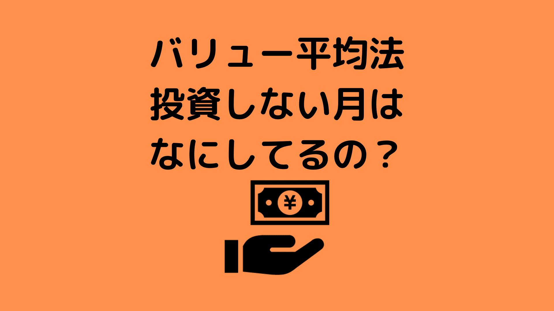 Value avarage shinaitoki