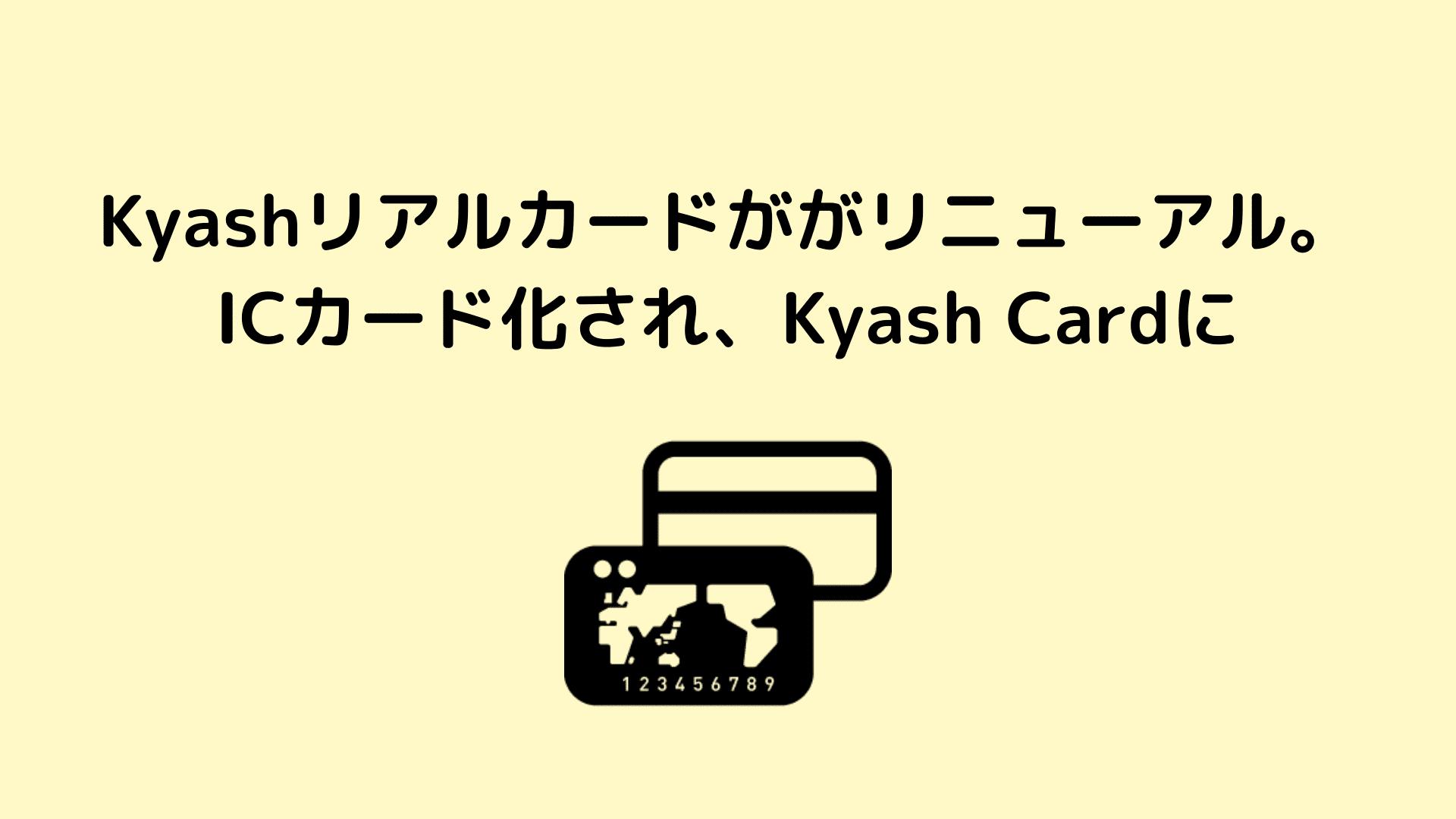 Kyashカードがリニューアル