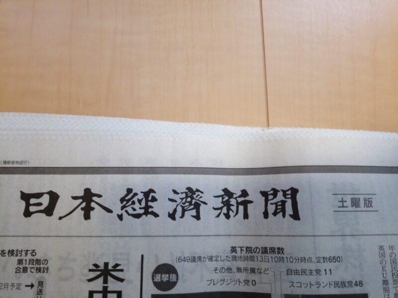 日本経済新聞土曜版