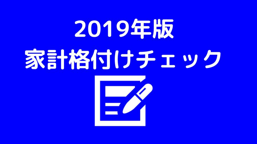 2019年版家計格付けチェック