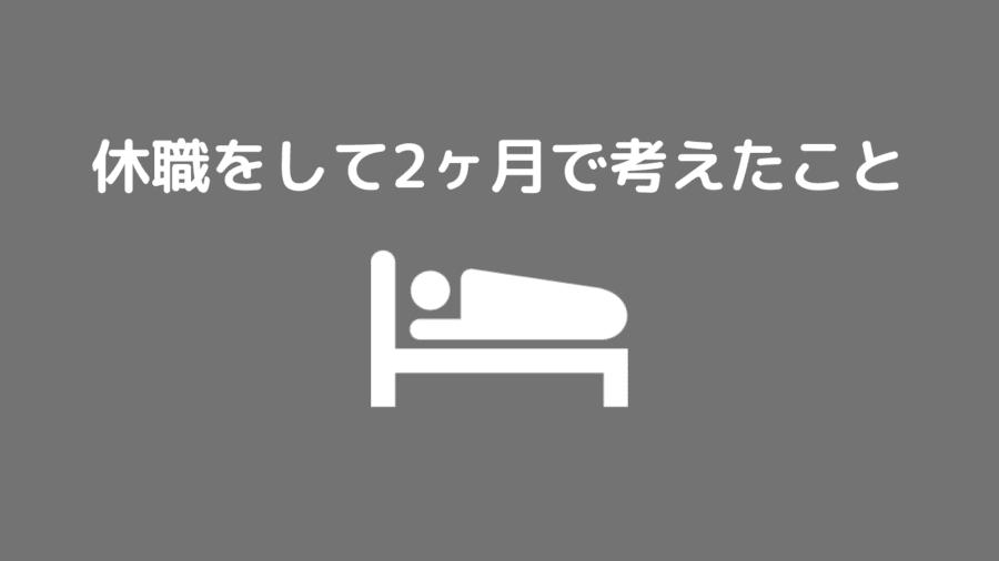 Kyuusyoku 2kagetsu