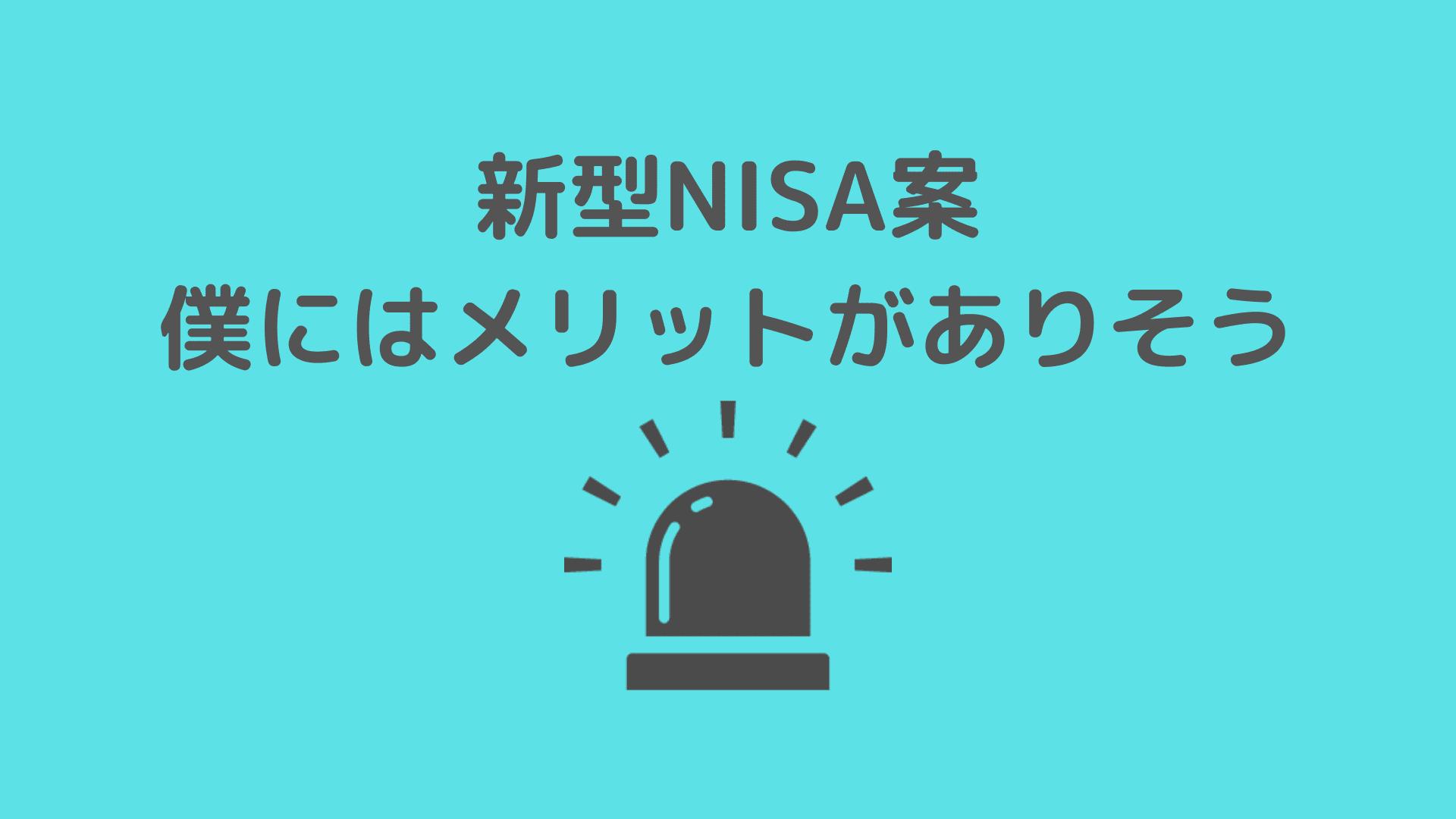 新型NISA案僕にはメリットがありそう