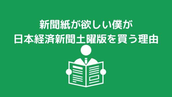 新聞紙が欲しい僕が日本経済新聞土曜版を買う理由