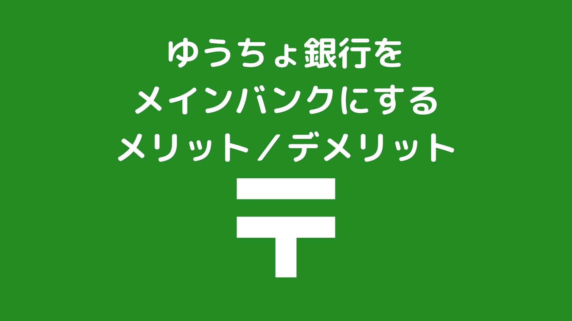 ゆうちょ銀行をメインバンクにするメリット/デメリット