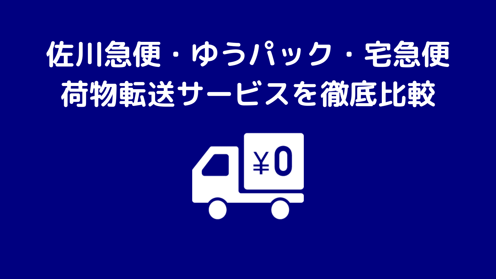 佐川急便・ゆうパック・宅急便荷物転送サービスを徹底比較
