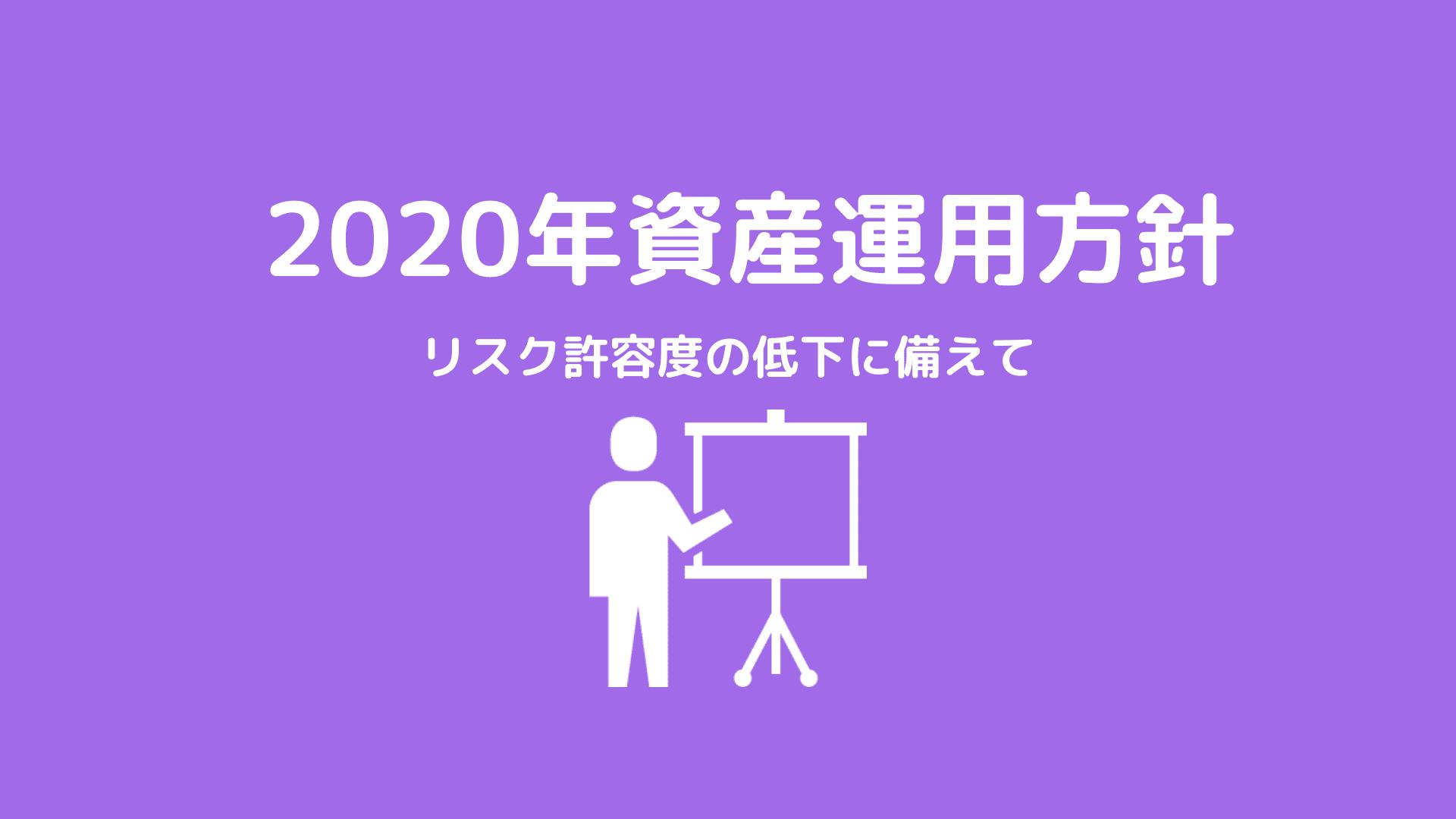 2020 shisanunyou