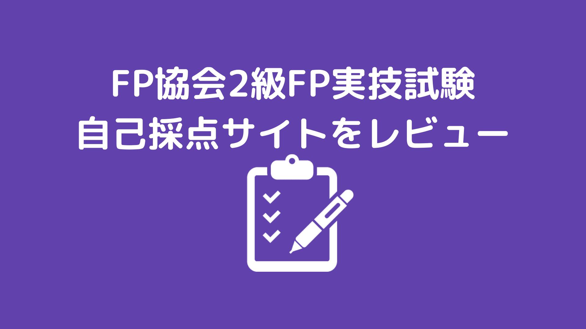 FP協会2級FP実技試験自己採点サイトをレビュー