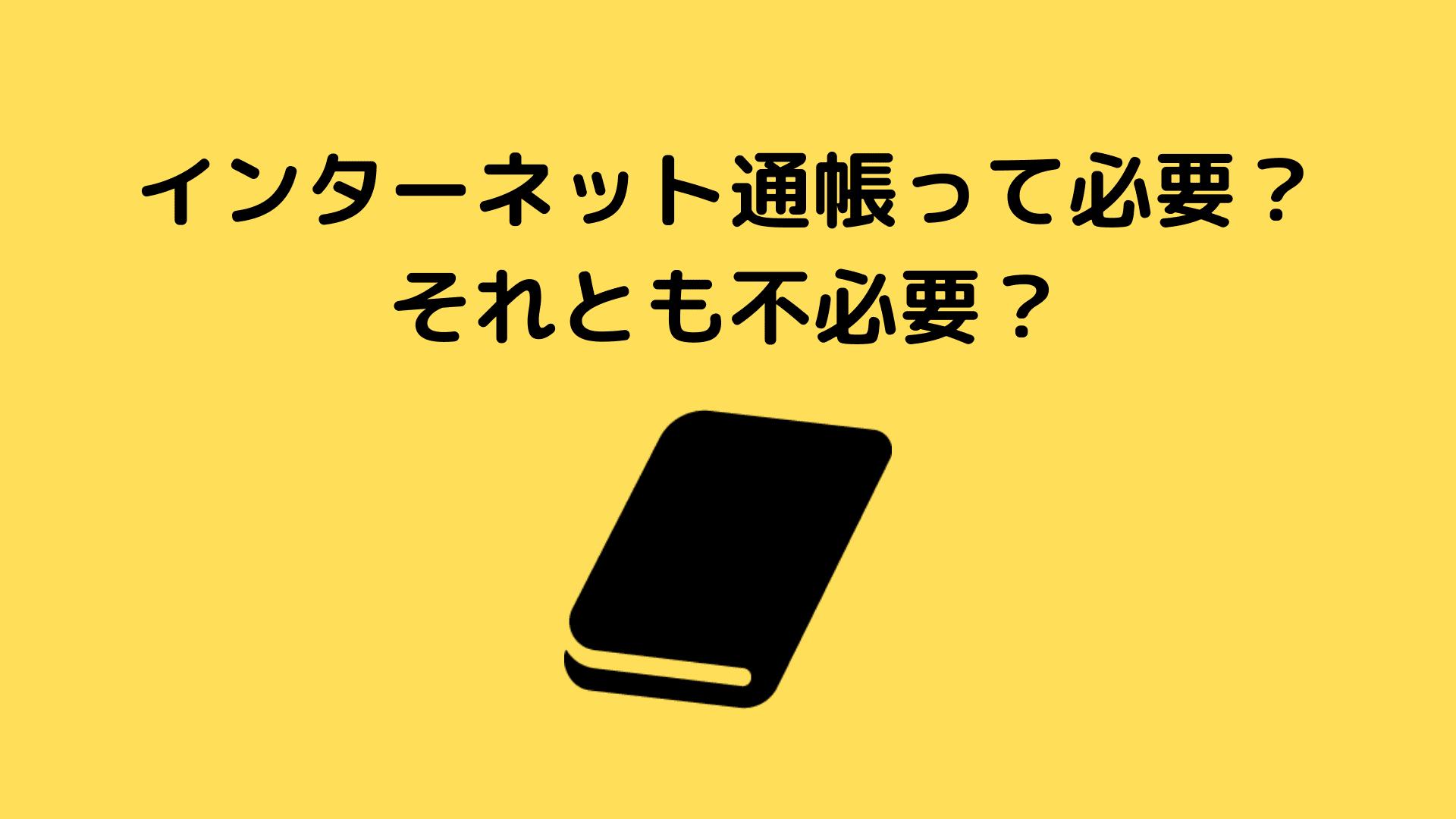 Internet passbook