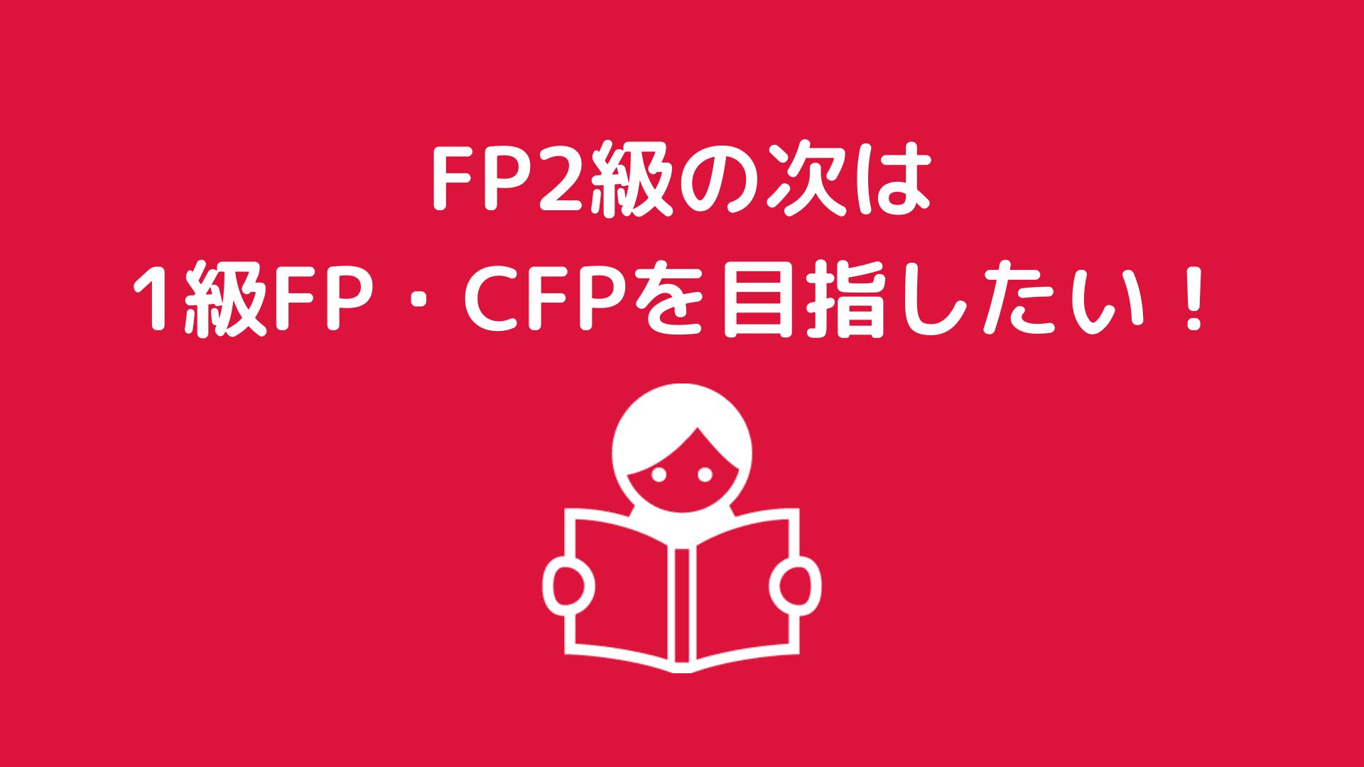 Next fp2