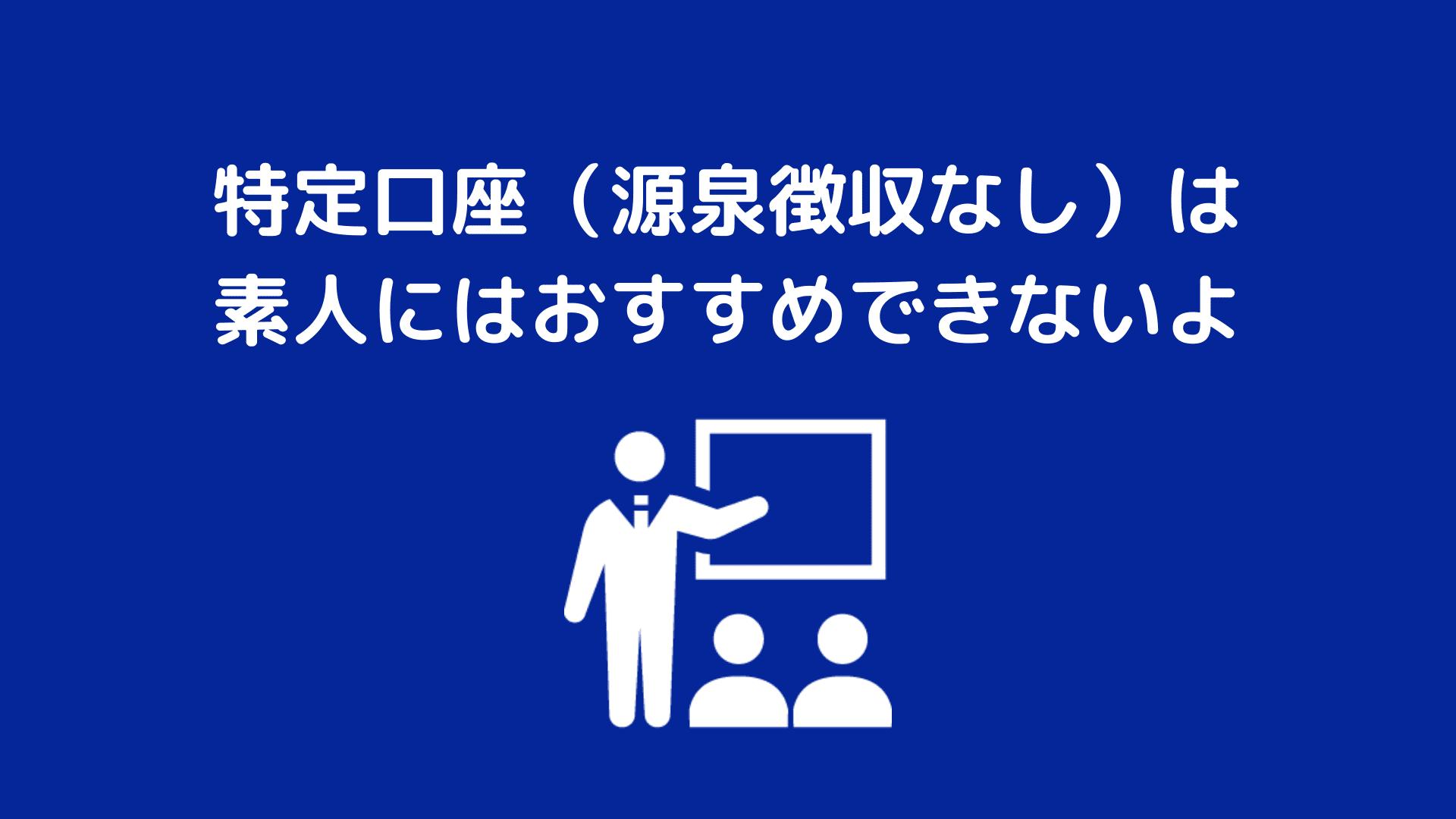 Tokuteikouza genseinchoushunashi
