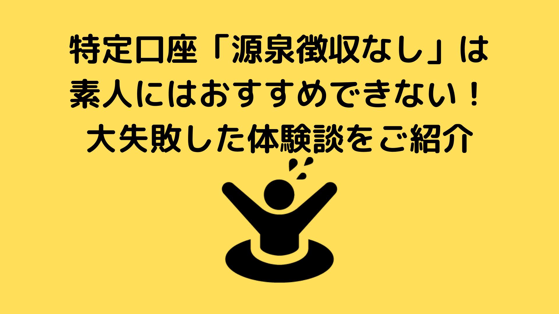 特定口座「源泉徴収なし」はおすすめできない!