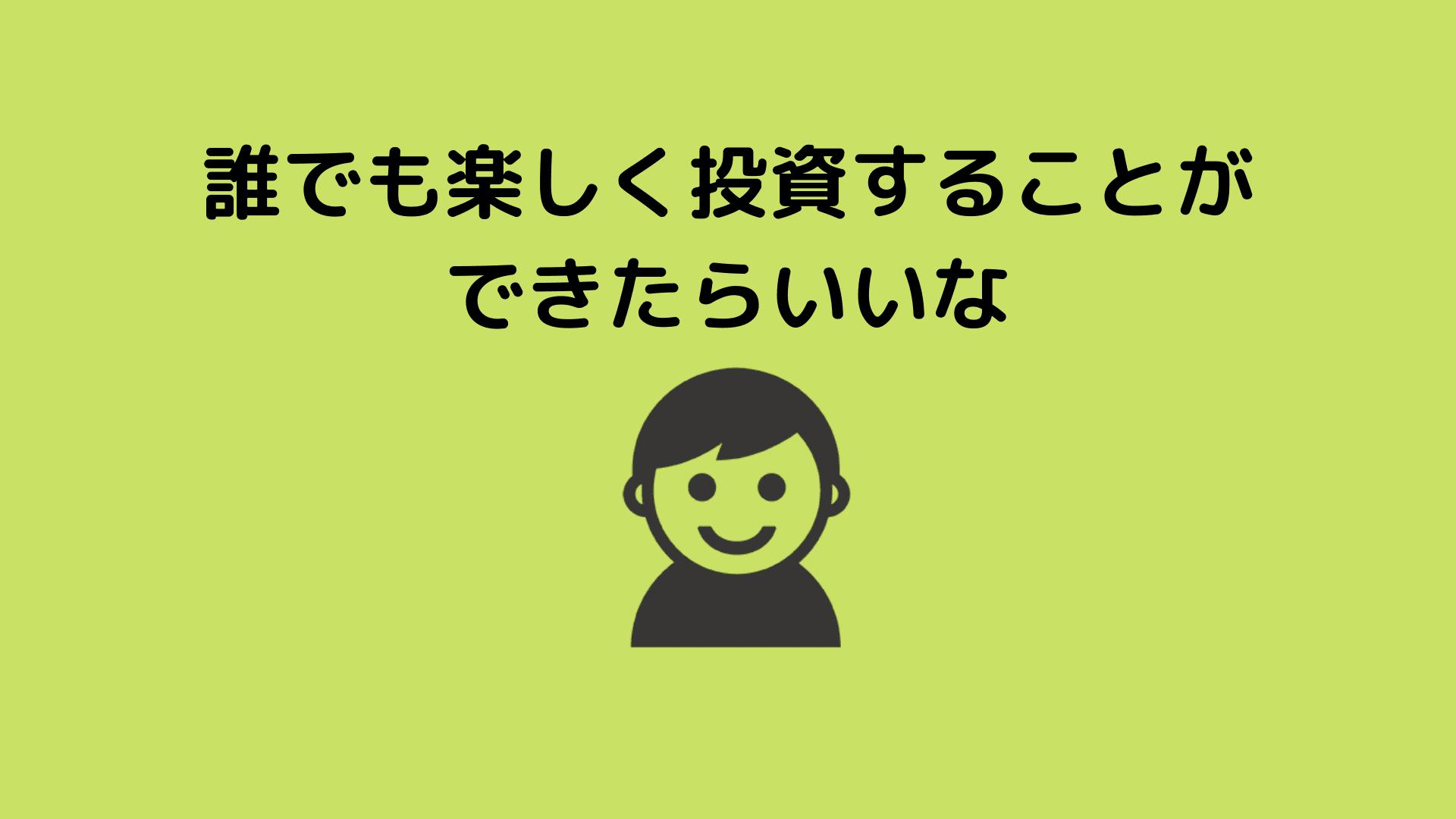 Tanosiku toushi