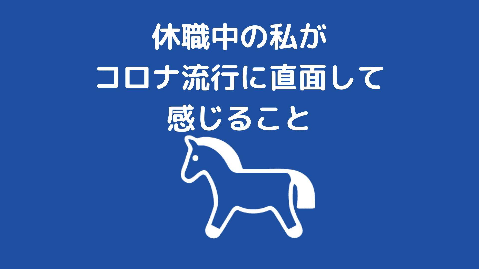 Corona kyushoku