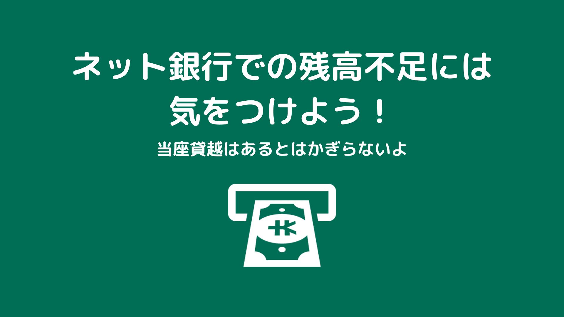 Netbank kashidashi