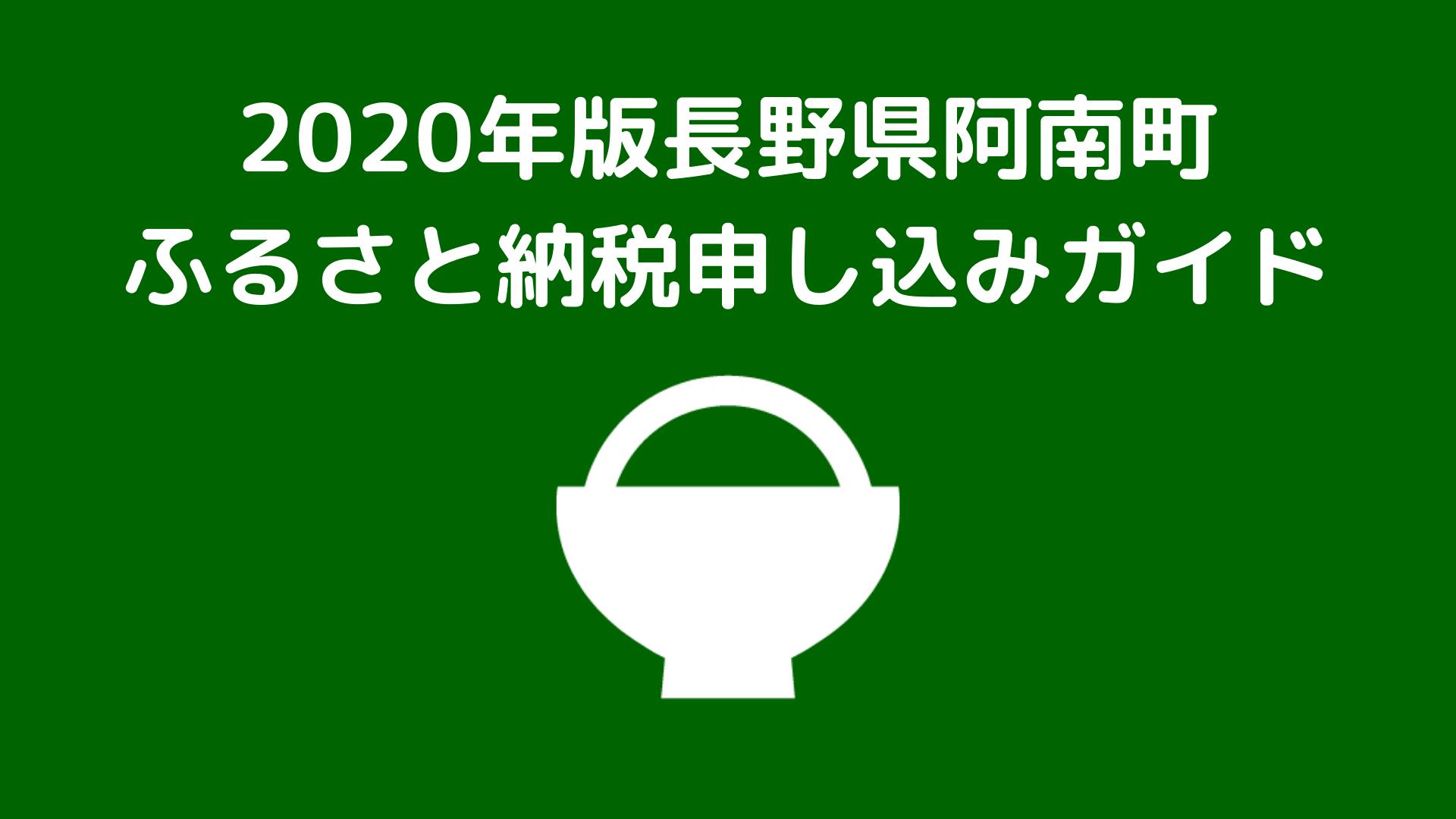 Anan 2020