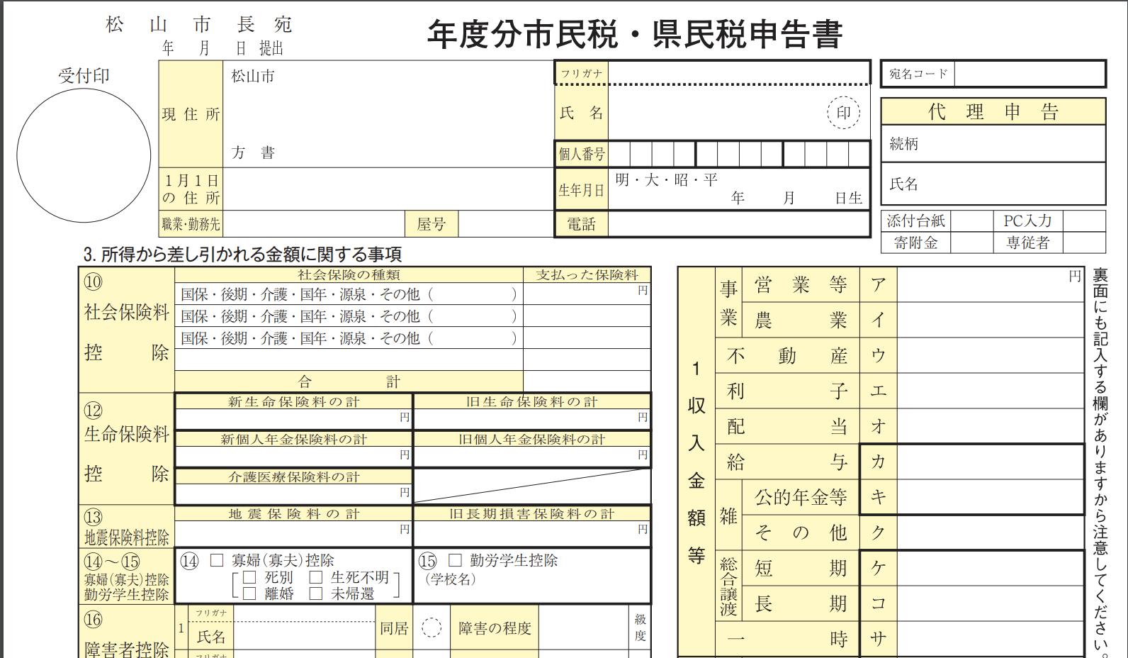 Haitoukoujo matsuyama