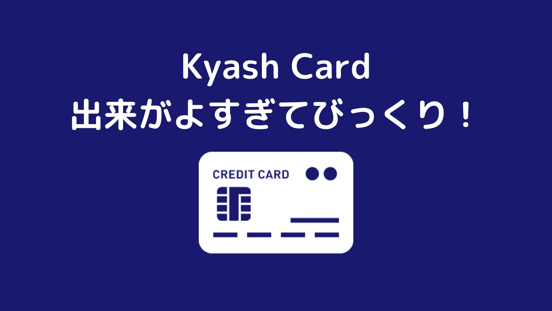 Kyash card good