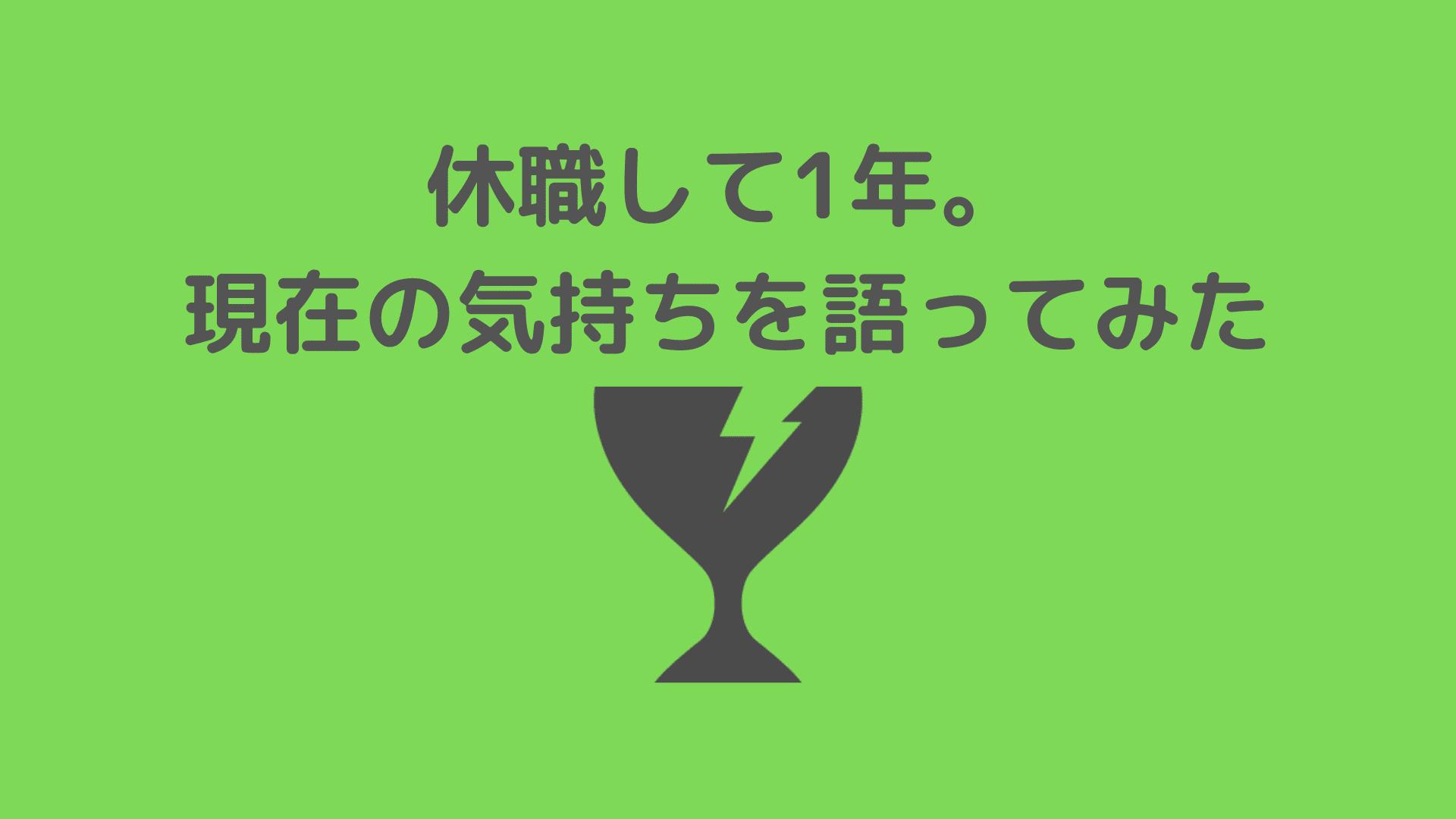 Kyushoku 1nen