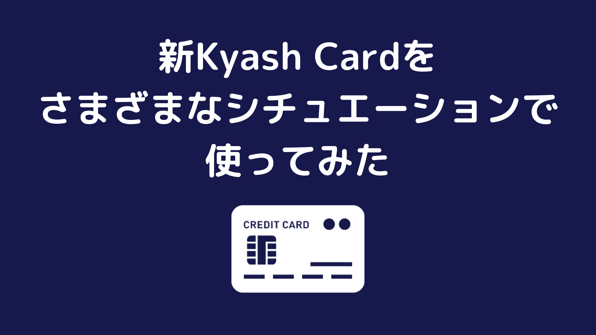 New kyash card use