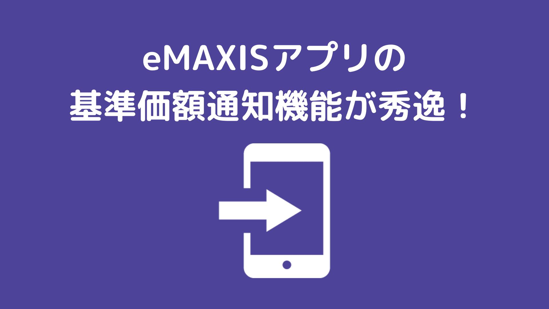 EMAXIS appli