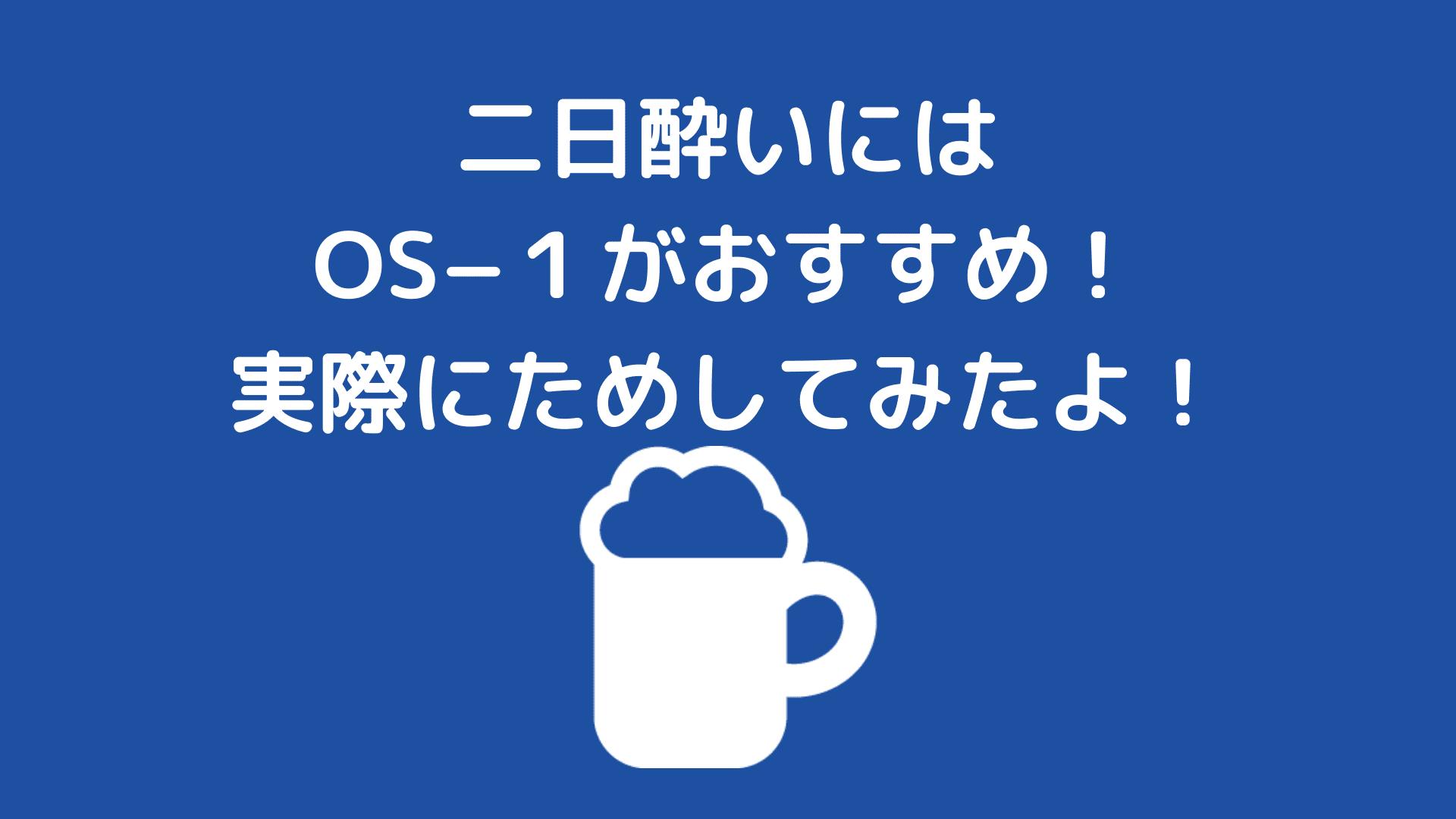 OS 1 osusume