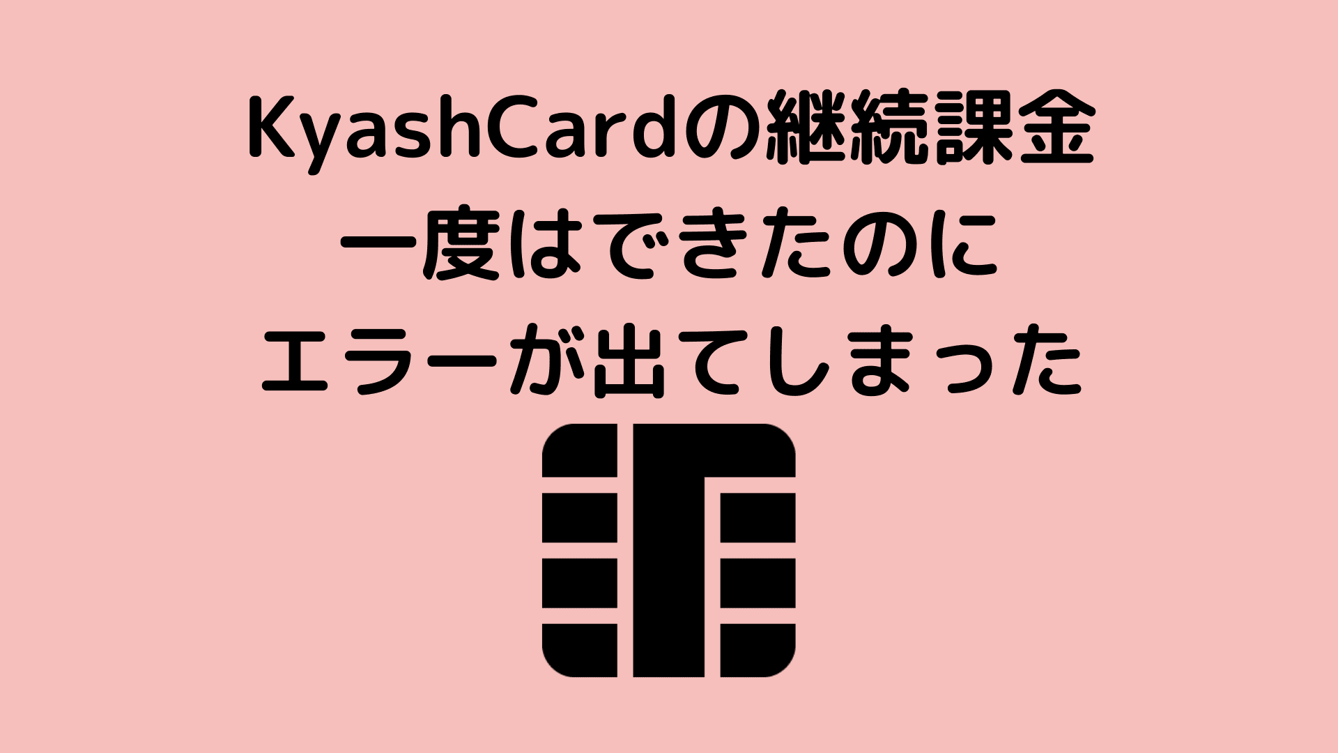 Kyashcard error
