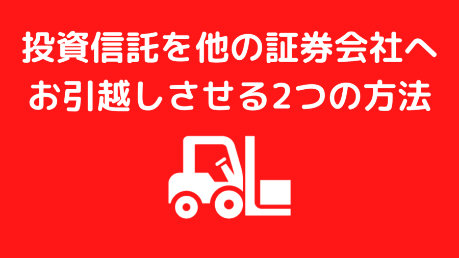 Toushin hikkoshi