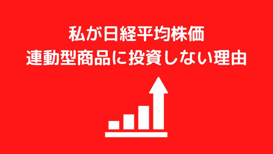 Nikkei225