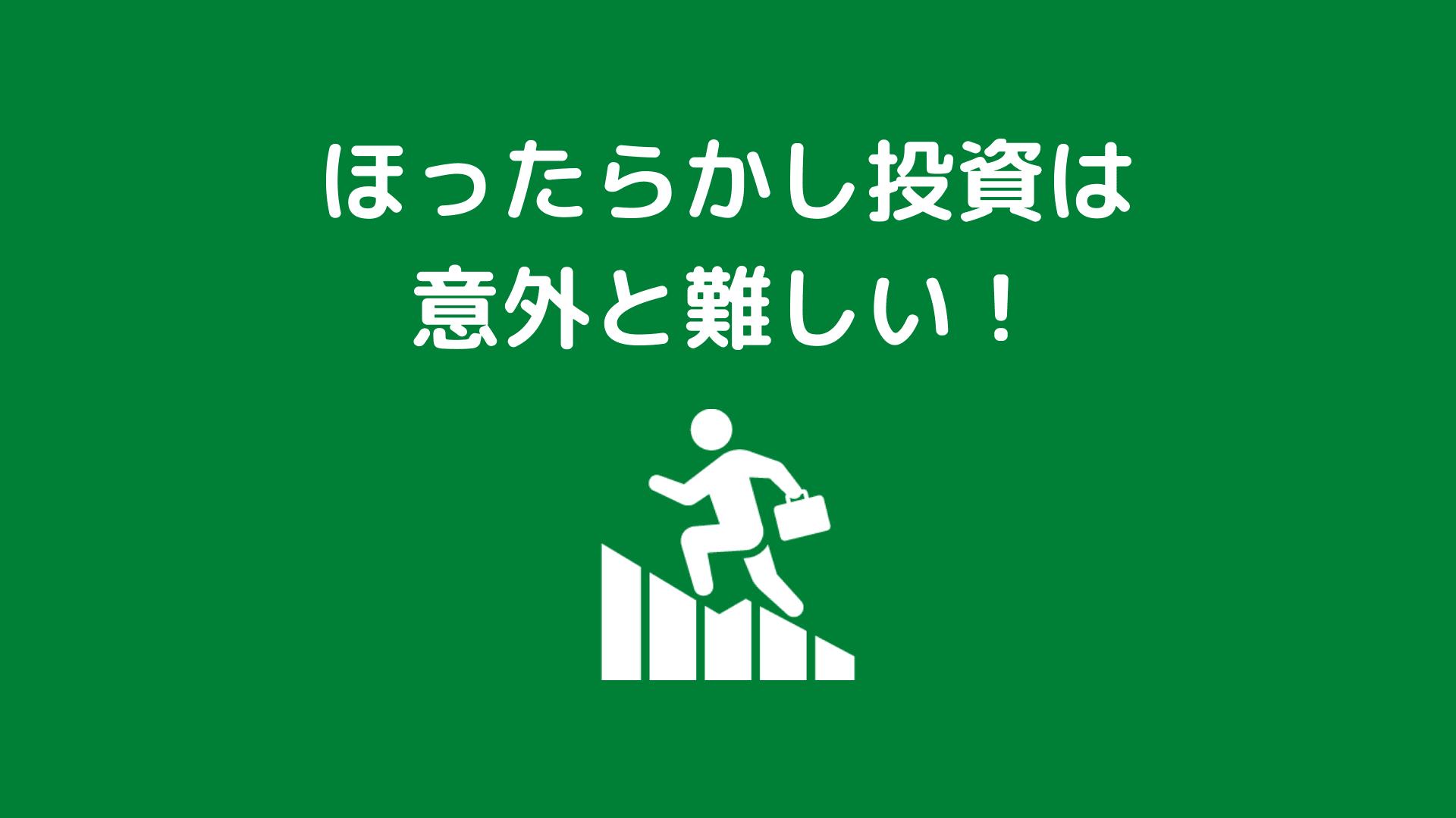Hottarakashi toushi mutukashi