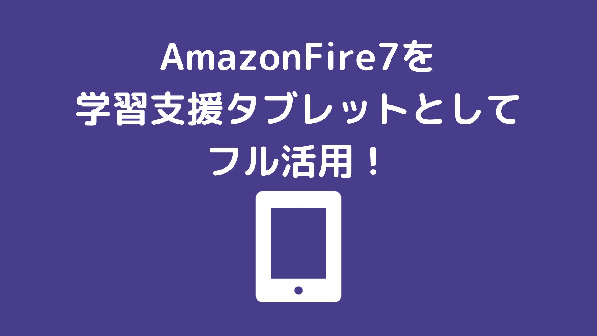 AmazonFire7