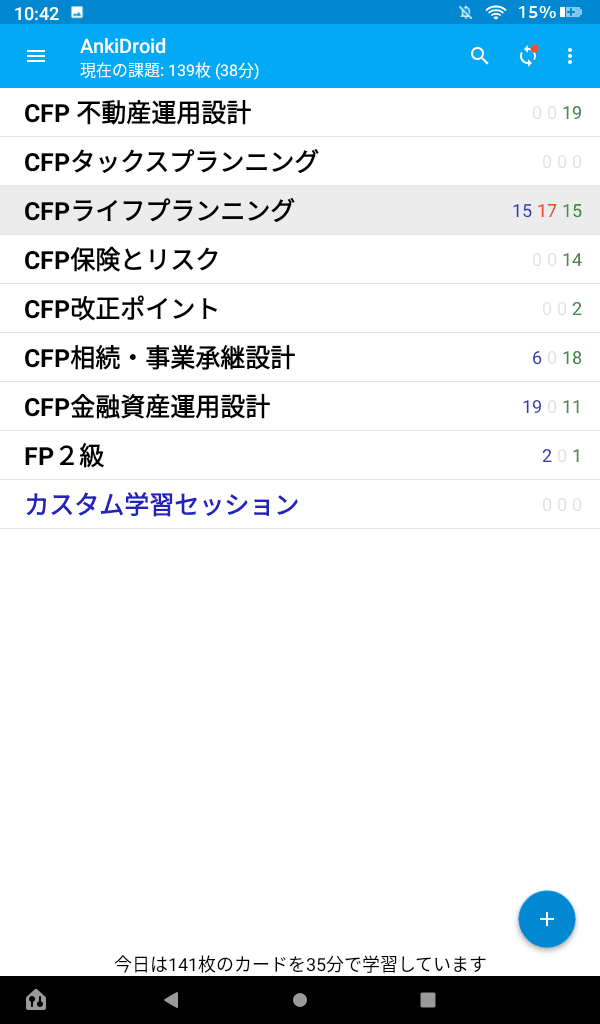 Screenshot 20201214 104234