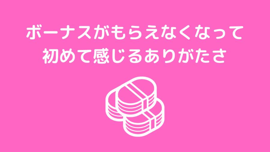 Bonus arigatai