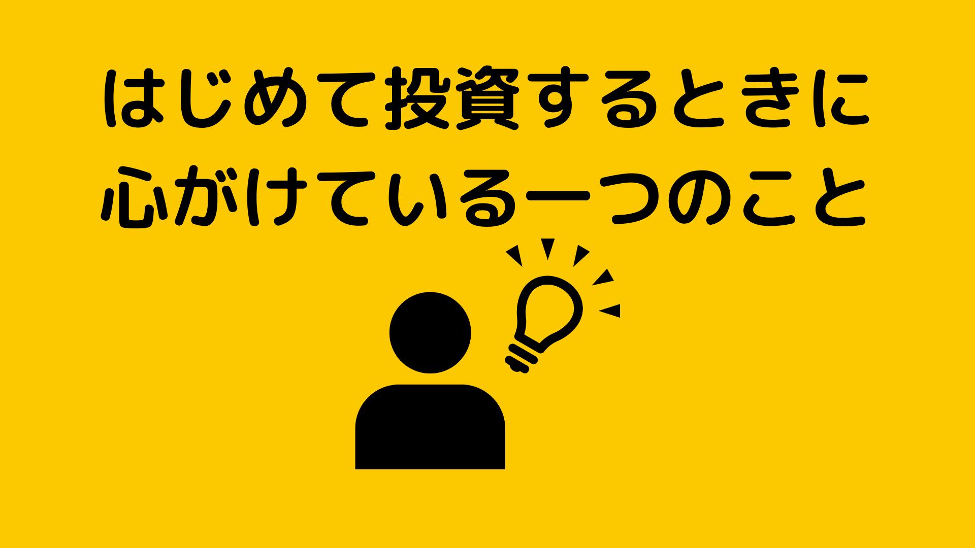 Hajimete toushi