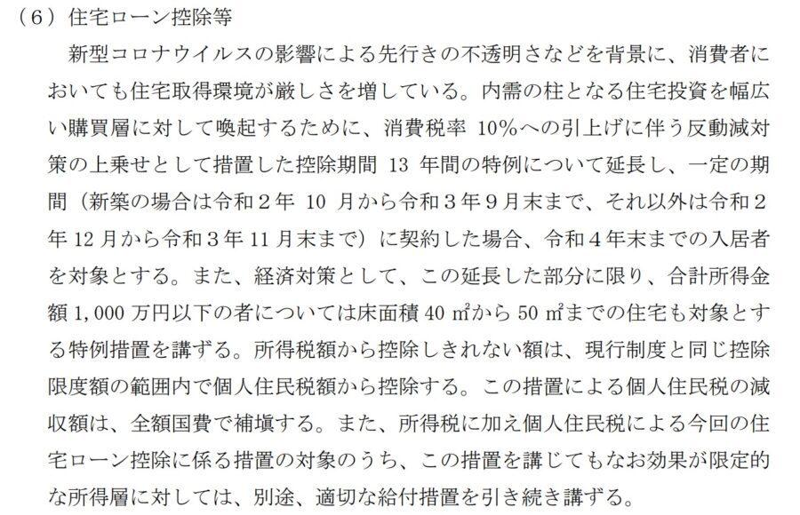 Zeiseikaisei1