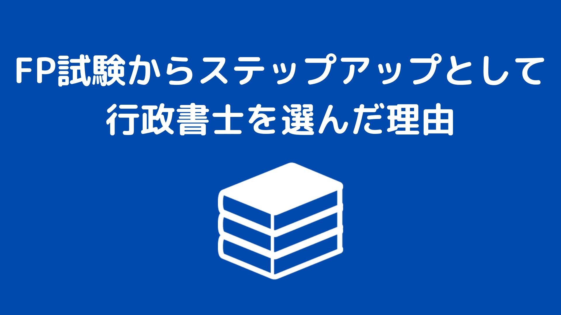 Gyoseishoshi