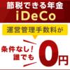 取扱商品一覧 | 個人型確定拠出年金(iDeCo) | 楽天証券